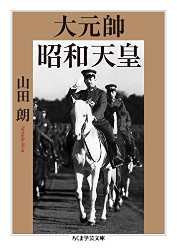大元帥 昭和天皇 (ちくま学芸文庫)