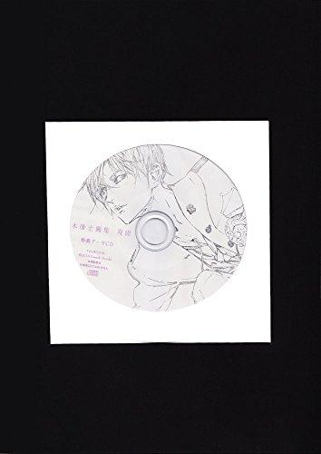 『鈴木康士画集 視線』の8枚目の画像