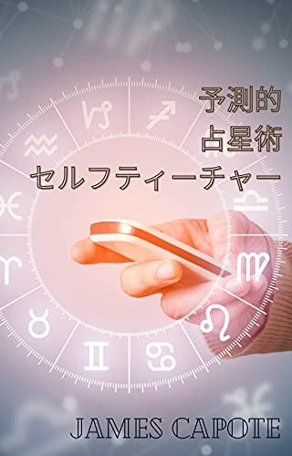 Predictive Astrology: Self-study (Japanese Edition)
