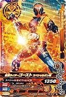 ガンバライジング/バッチリカイガン6弾/K6-005 仮面ライダーゴースト スペシャルオレ魂 N