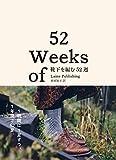 靴下 編む52週