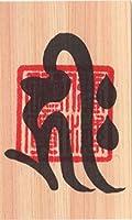 戌年(いぬ年)亥年(いのしし年) 干支梵字護符 開運お守り 守護本尊「阿弥陀如来」天然木ひのき紙 金運 恋愛運 健康運 何事も全てうまくいく強力な護符(財布に入る名刺サイズ)