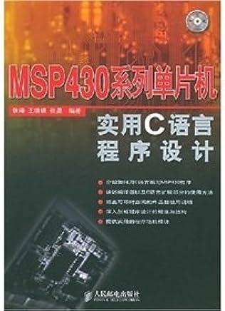 MSP430 MCU practical C programming language: WANG DE YIN, ZHANG CHEN