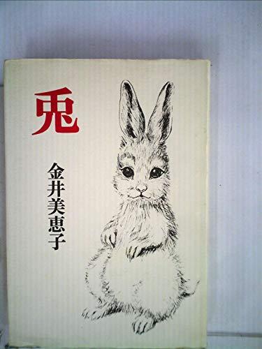兎 (1973年)