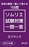 Exercise book for qualification tests of Japanese sommelier No2: Exercise book for qualification tests (number thirteen one) (Japanese Edition)