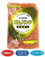 輪ゴム(ゴムバンド) #570(#55-6) アメ色 1kg(正味重量) UVカットシ-スルーポリ袋入り