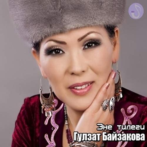 Гулзат Байзакова