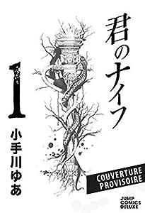 Kimi no Knife Nouvelle édition Tome 1