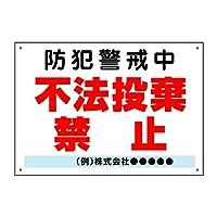 〔屋外用 看板〕 防犯警戒中 不法投棄禁止 ゴシック 穴あり 名入れ無料 (B3サイズ)