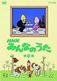 NHK みんなのうた 第10集[DVD]