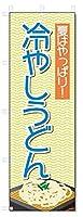のぼり旗 冷やしうどん (W600×H1800)