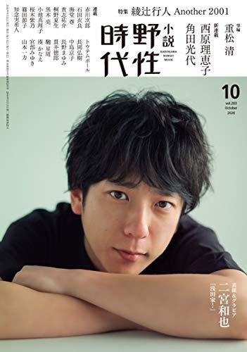 小説 野性時代 第203号 2020年10月号 (KADOKAWA文芸MOOK 205)