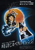 Clockwork ORANGE – Japanese Movie Wall Poster Print -