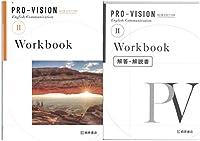 PRO-VISION English CommunicationII New Edition Workbook