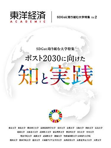 東洋経済ACADEMIC SDGsに取り組む大学特集 Vol.2: ポスト2030に向けた知と実践