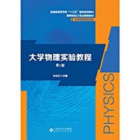 University Physics Experiment Course (3rd edition)(Chinese Edition)