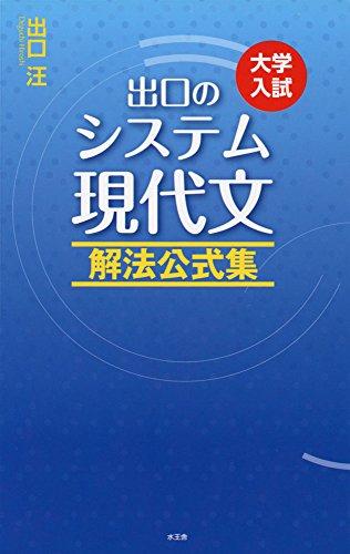 出口のシステム現代文 解法公式集(改訂新版)