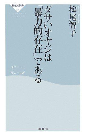 ダサいオヤジは「暴力的存在」である (祥伝社新書)