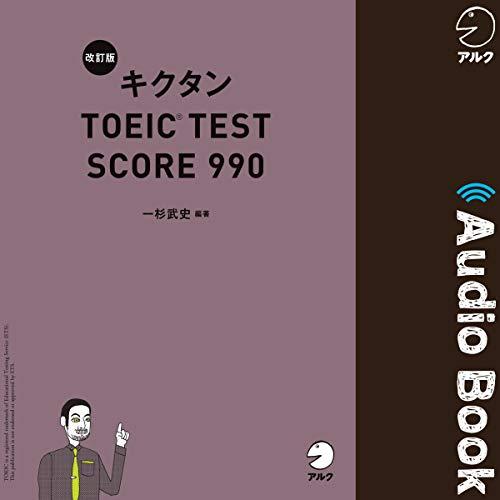 『改訂版 キクタン TOEIC® TEST SCORE 990』のカバーアート