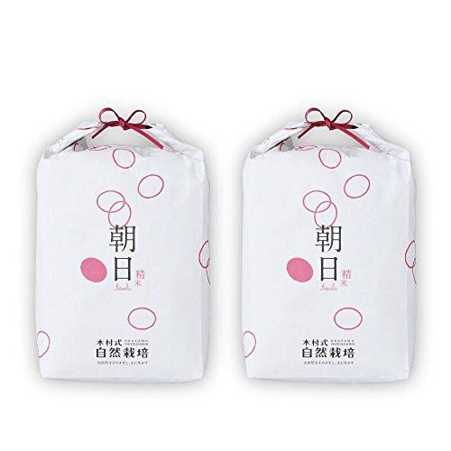 奇跡のりんご 木村秋則さんの自然栽培で作った 岡山県産 木村式自然栽培米 【精米】朝日 10kg (5kg×2袋)