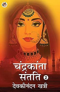 Chandrakanta Santati - 2 (Hindi Edition)