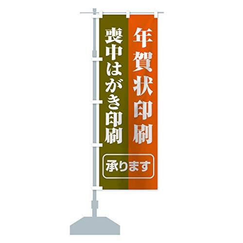 年賀状喪中はがき印刷B のぼり旗(レギュラー60x180cm 左チチ 標準)