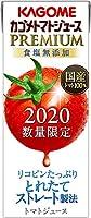 【2020年】カゴメ トマトジュース プレミアム 食塩無添加 195ml紙パック×24本入×2ケース(48本)