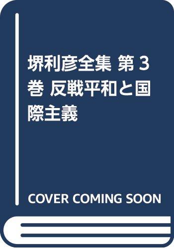 堺利彦全集 第3巻 反戦平和と国際主義
