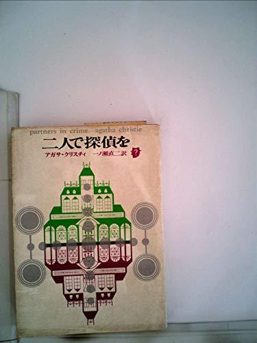 二人で探偵を (1972年) (創元推理文庫)の詳細を見る