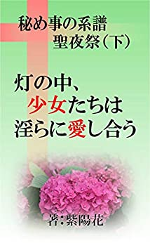 [紫陽花]の秘め事の系譜: 聖夜祭(下) 灯の中、少女たちは淫らに愛し合う