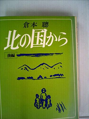 北の国から〈後編〉 (1981年) (理論社の大長編シリーズ)の詳細を見る
