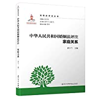 Commentary marriage law Family relations People's Republic of China (Paperback) Family Law Commentary Series(Chinese Edition)