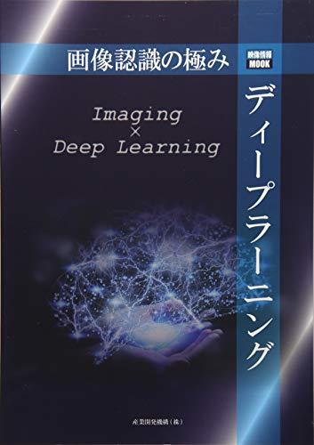 """画像認識の極み""""ディープラーニング"""" (映像情報MOOK)"""