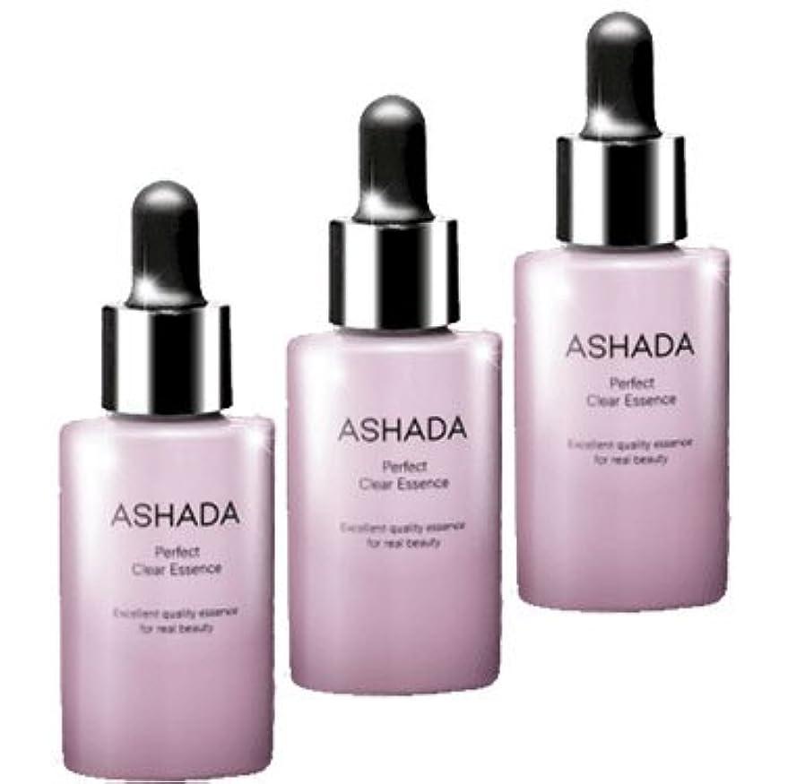 拡張シリーズ午後ASHADA-アスハダ- パーフェクトクリアエッセンス (GDF-11 配合 幹細胞 コスメ)【3個セット】