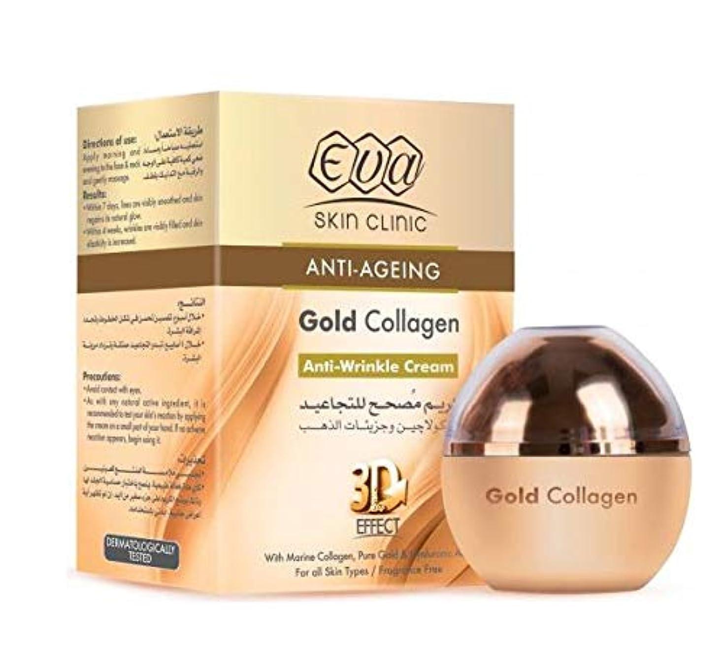 記憶規模作りますEva Anti-Ageing Gold Collagen Anti Wrinkle Cream 3D Effect 50 ml Fragrance Free