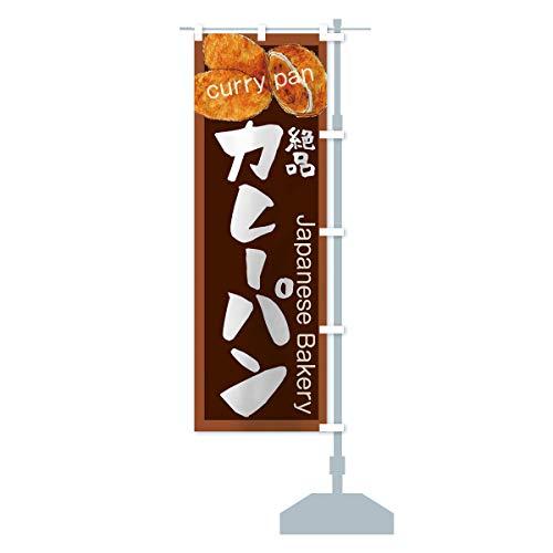カレーパン のぼり旗 サイズ選べます(ハーフ30x90cm 右チチ)
