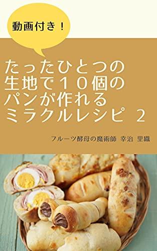 たったひとつの生地で10個のパンが作れるミラクルレシピ2 ひとつの生地シリーズ