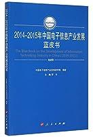 2014-2015年中国电子信息产业发展蓝皮书(2014-2015年中国工业和信息化发展系列蓝皮书)