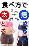 食べ方で 痩せる人 太る人 2人のちがい