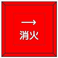 481-11 埋設表示杭 消火 右矢印