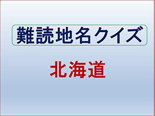 北海道難読地名クイズ