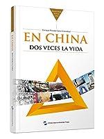 拉美专家看中国系列-见证中国(西)