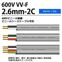 【VV-Fケーブル】600Vビニル絶縁ビニルシースケーブル平形 VVFケーブル(2.6mm×2芯) 切り売り
