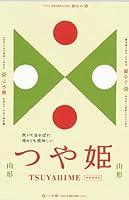 【令和2年産】山形県特別栽培米つや姫(精米10kg(5kg×2))