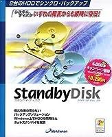 StandbyDisk 2000-XP Pro 3.0 キャンペーン版