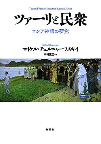 ツァーリと民衆: ロシア神話の研究
