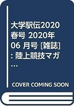 大学駅伝2020春号 2020年 06 月号 [雑誌]: 陸上競技マガジン 増刊