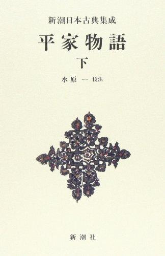 平家物語 (下)  新潮日本古典集成 第47回