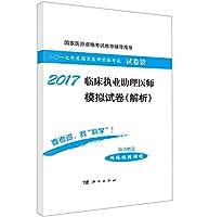 2017临床执业助理医师模拟试卷(解析)