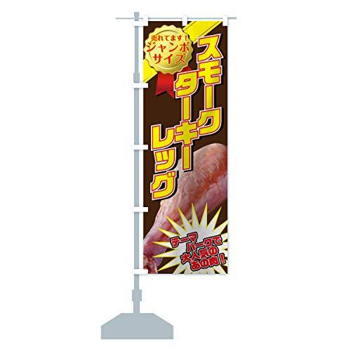 スモークターキーレッグ のぼり旗 サイズ選べます(スリム45x180cm 左チチ)